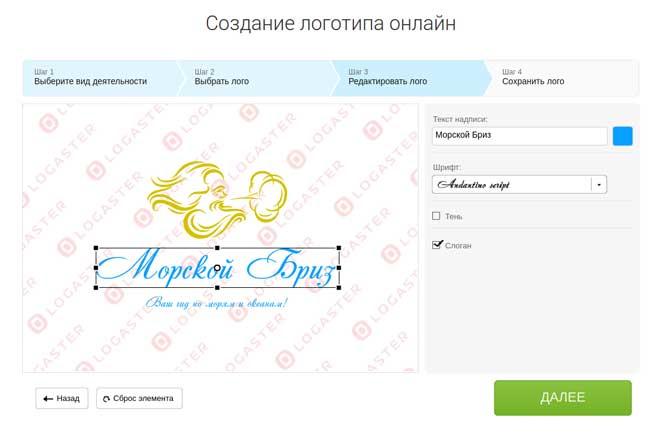 Редактор логотипов