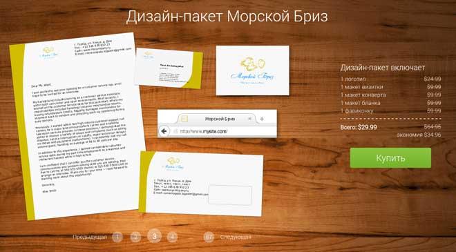 Дизайн пакет