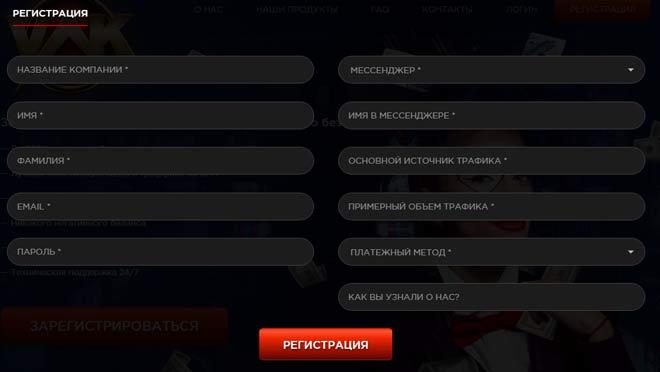 Регистрация в VLK-partners