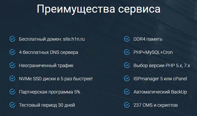HostiMan - Бесплатный хостинг №1 в России