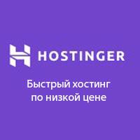 Обзор хостинга Hostinger