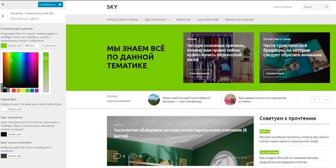 Настройка дизайна в Sky