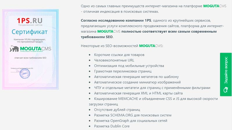 Оптимизация интернет-магазина MotugaCMS