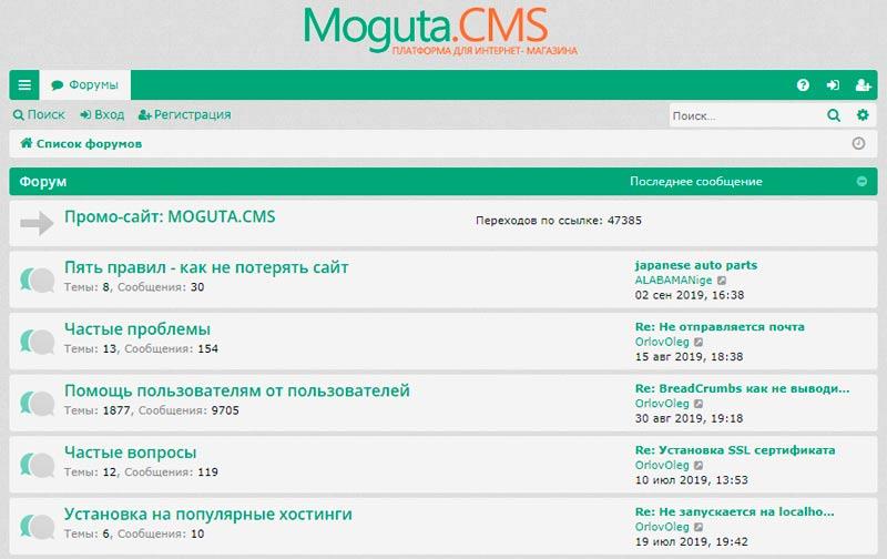 Форум Motuga.CMS