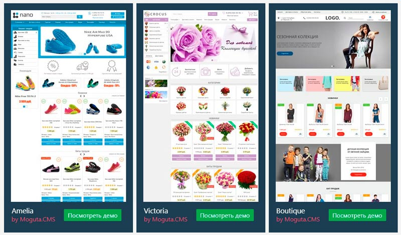 Выбор дизайна интернет-магазина MotugaCMS