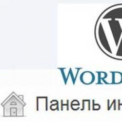 Урок 3. Знакомство с административной панелью «WordPress»