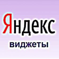 Настройка Яндекса под себя. Регистрация почтового ящика. Создание собственных виджетов