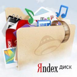 Яндекс.Диск— облачное хранилище файлов. Регистрация, настройка и использование