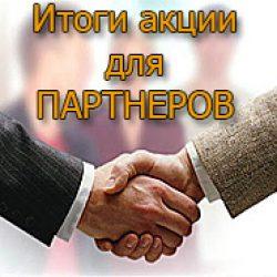 Отчет за май и итоги акции для партнеров!