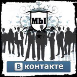 Создаем группу Вконтакте!