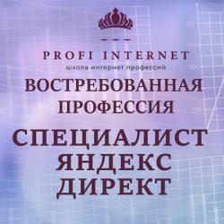 Как стать специалистом контекстной рекламы Яндекс.Директ!